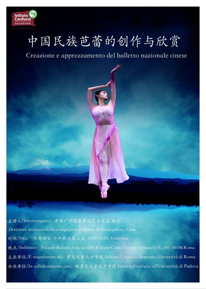 Conferenza: Il balletto nazionale cinese - 4 ottobre