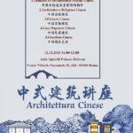 Conferenza: Elementi di architettura cinese - 12 dicembre ore 11